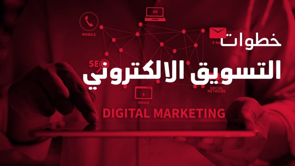 خطوات التسويق الالكتروني