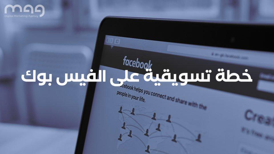 خطة تسويقية على الفيس بوك