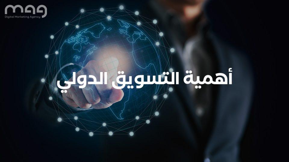 أهمية التسويق الدولي