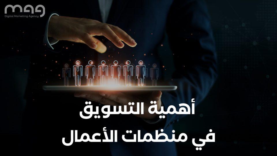 أهمية التسويق في منظمات الأعمال