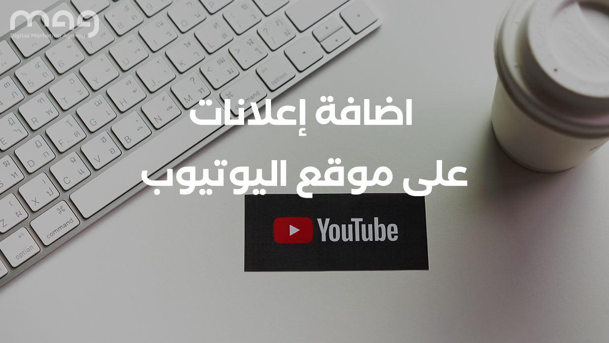 اضافة إعلانات على موقع اليوتيوب