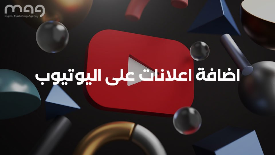 اضافة اعلانات على اليوتيوب