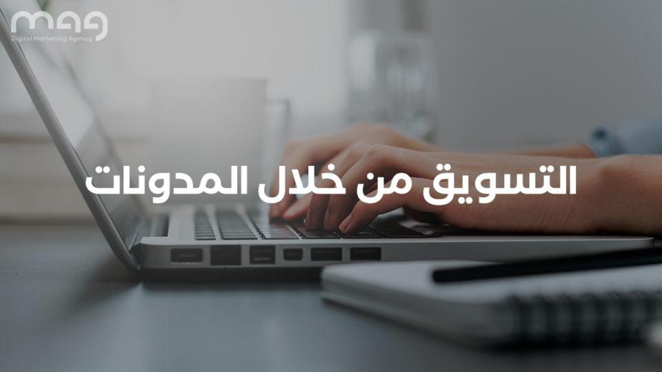 التسويق من خلال المدونات