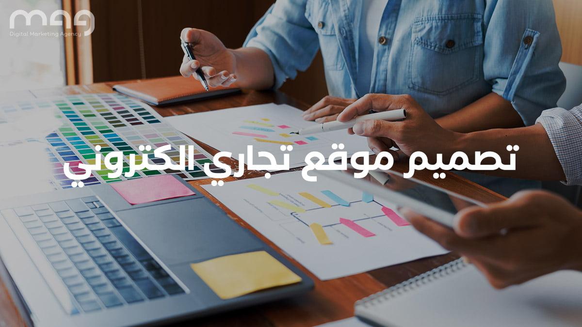 تصميم موقع تجاري الكتروني
