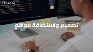 تصميم واستضافة مواقع