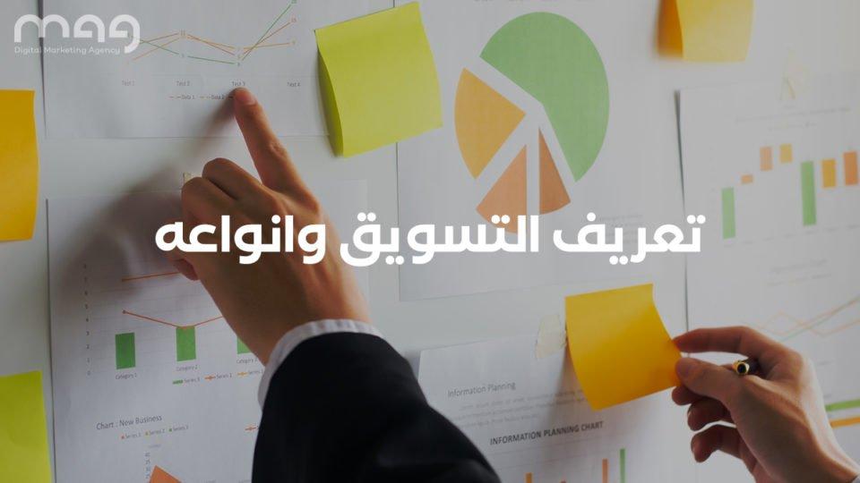 تعريف التسويق وانواعه