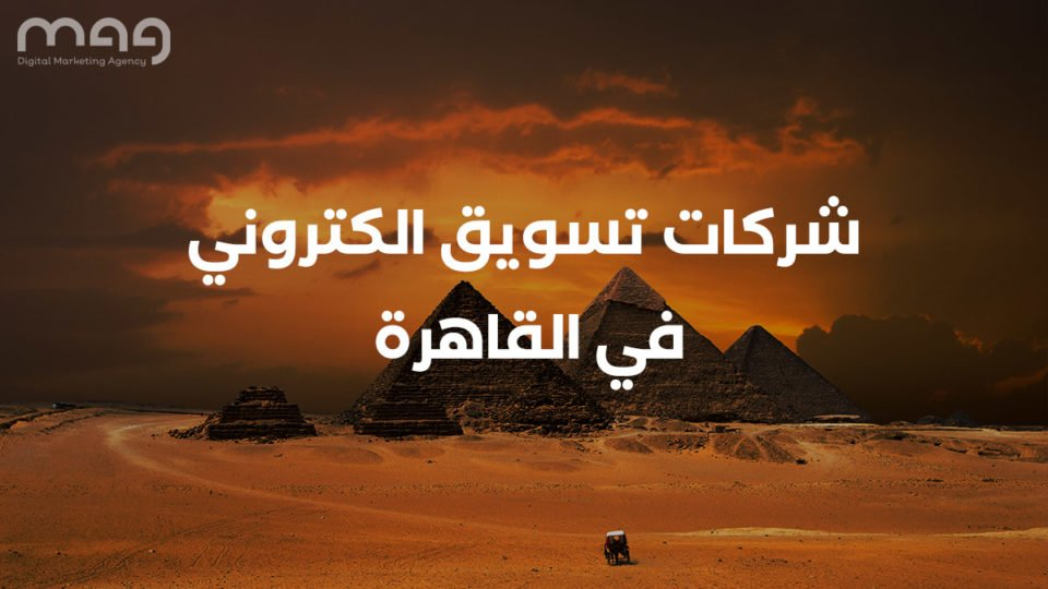 شركات تسويق الكتروني في القاهرة