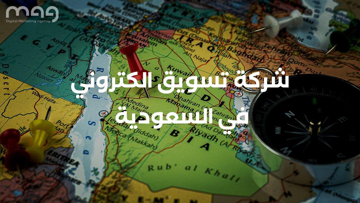 شركة تسويق الكتروني في السعودية