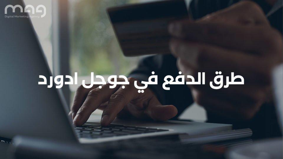 طرق الدفع في جوجل ادورد