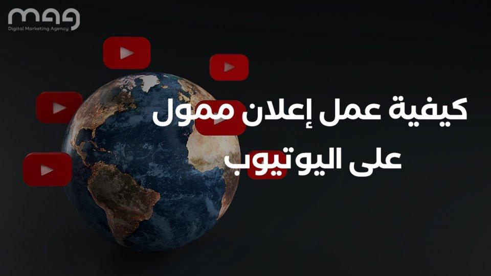 كيفية عمل إعلان ممول على اليوتيوب