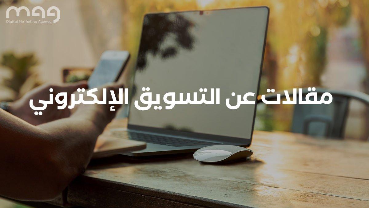 مقالات عن التسويق الإلكتروني