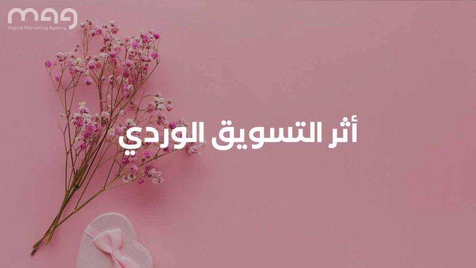 أثر التسويق الوردي