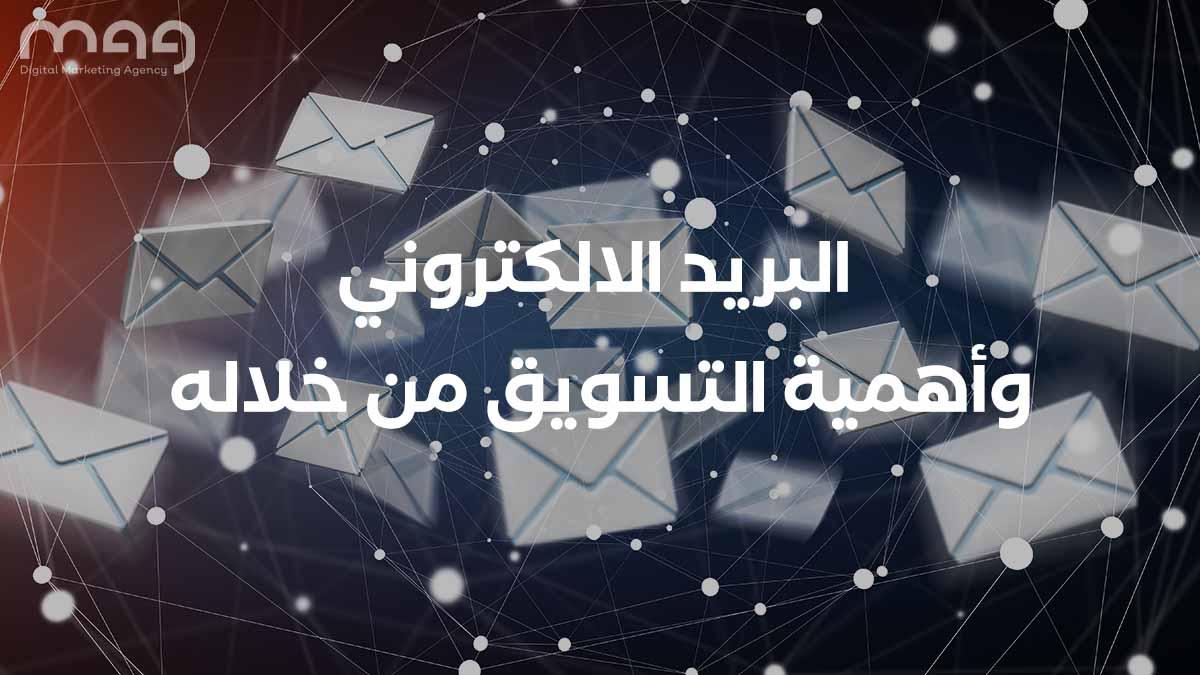 نموذج البريد الالكتروني وأهمية التسويق من خلاله