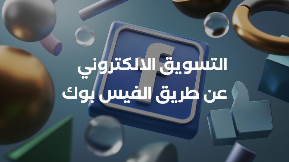 تسويق التسويق الالكتروني عن طريق الفيس بوك