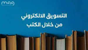 التسويق الالكتروني من خلال الكتب