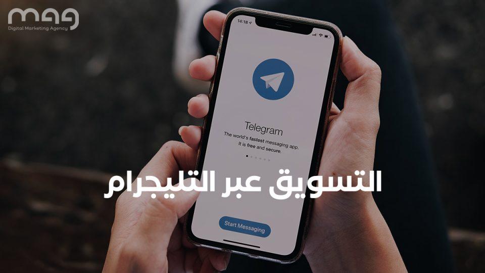التسويق عبر التليجرام