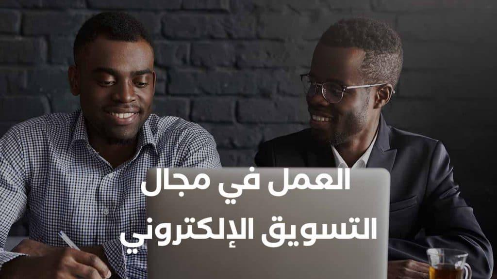 العمل في مجال التسويق الالكتروني