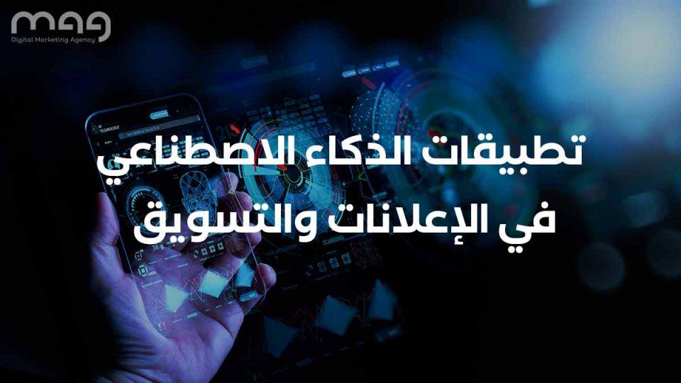 تطبيقات الذكاء الاصطناعي في الإعلانات والتسويق