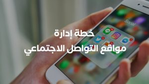 خطة إدارة مواقع التواصل الاجتماعي