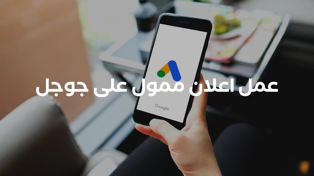عمل اعلان ممول على جوجل