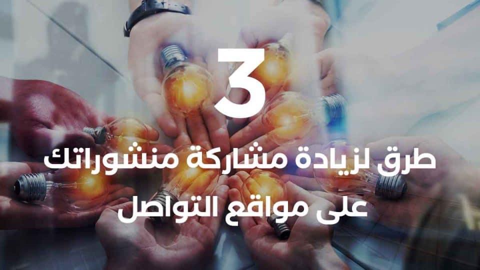 3 طرق لزيادة مشاركة منشوراتك على مواقع التواصل