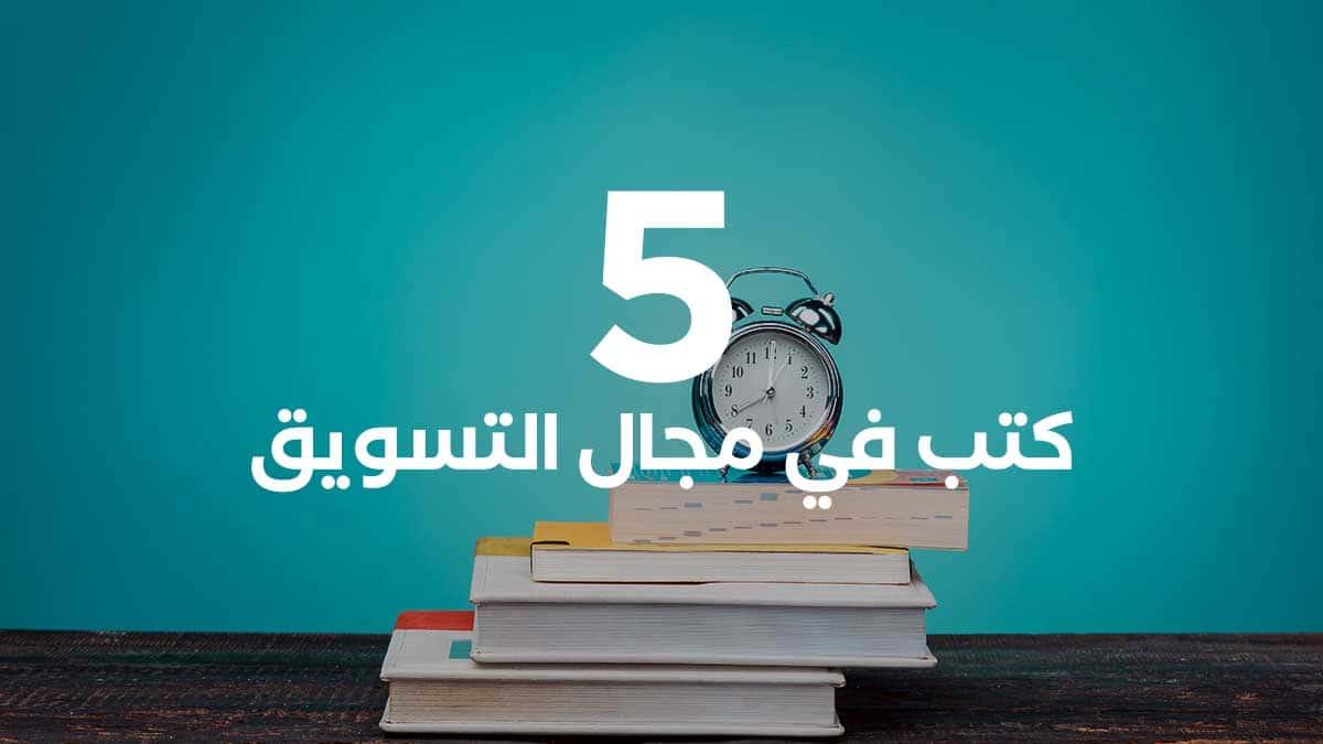 5 كتب في مجال التسويق