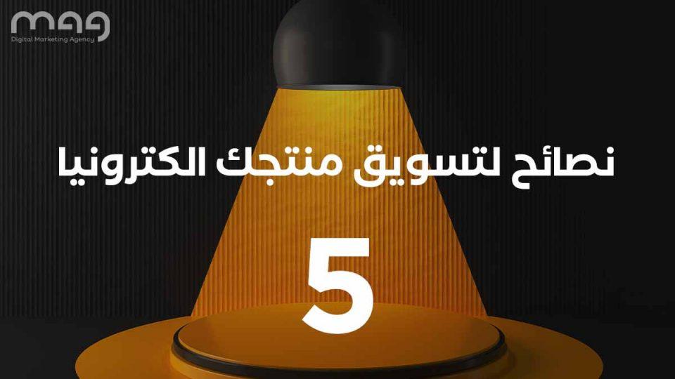 5 نصائح لتسويق منتجك الكترونيا 1