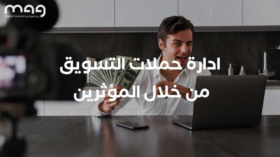 ادارة حملات التسويق من خلال المؤثرين