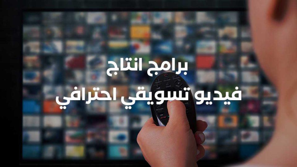 برامج انتاج فيديو تسويقي احترافي