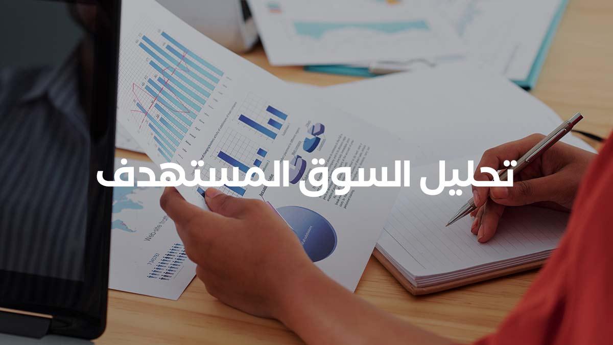 تحليل السوق المستهدف