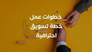 خطوات عمل خطة تسويق احترافية