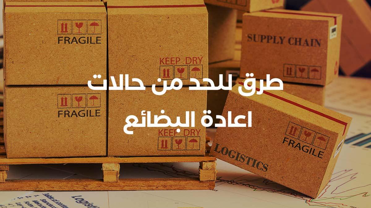 طرق للحد من حالات اعادة البضائع