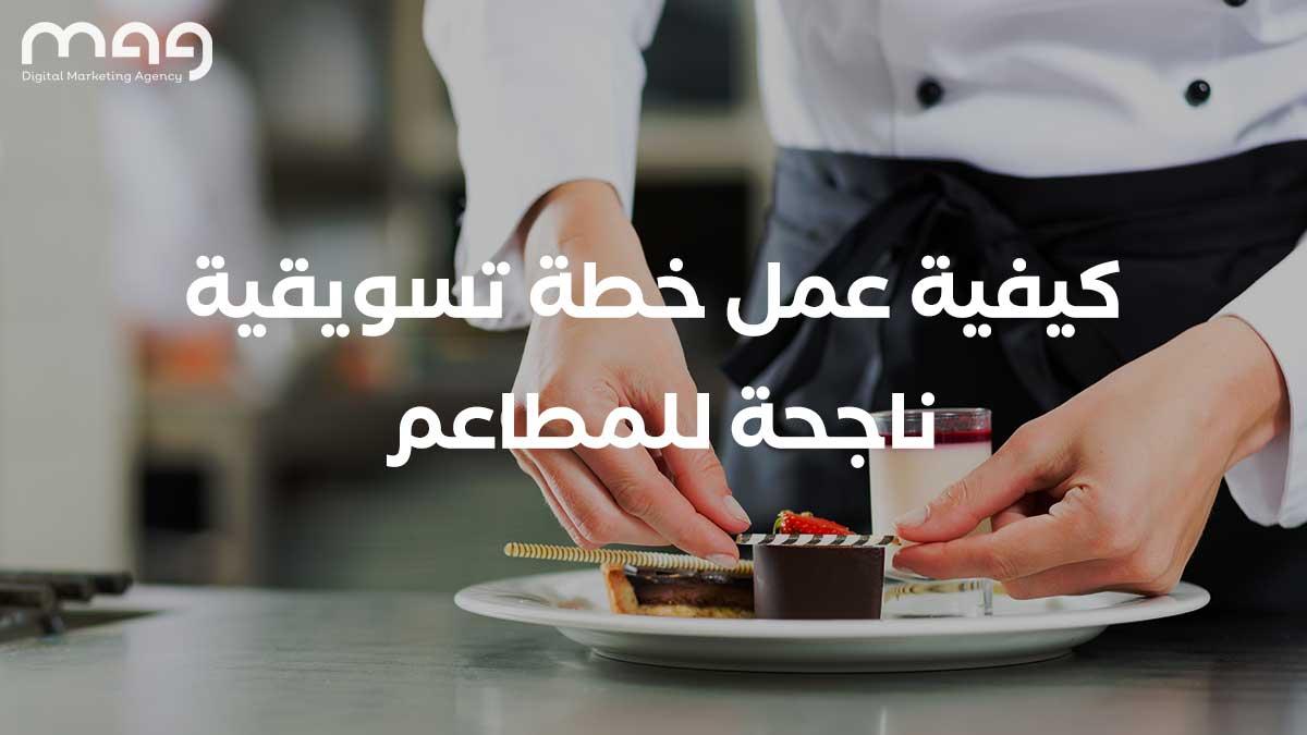 كيفية عمل خطة تسويقية ناجحة للمطاعم
