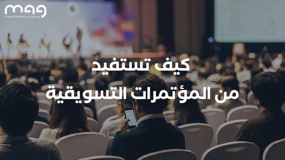 كيف تستفيد من المؤتمرات التسويقية