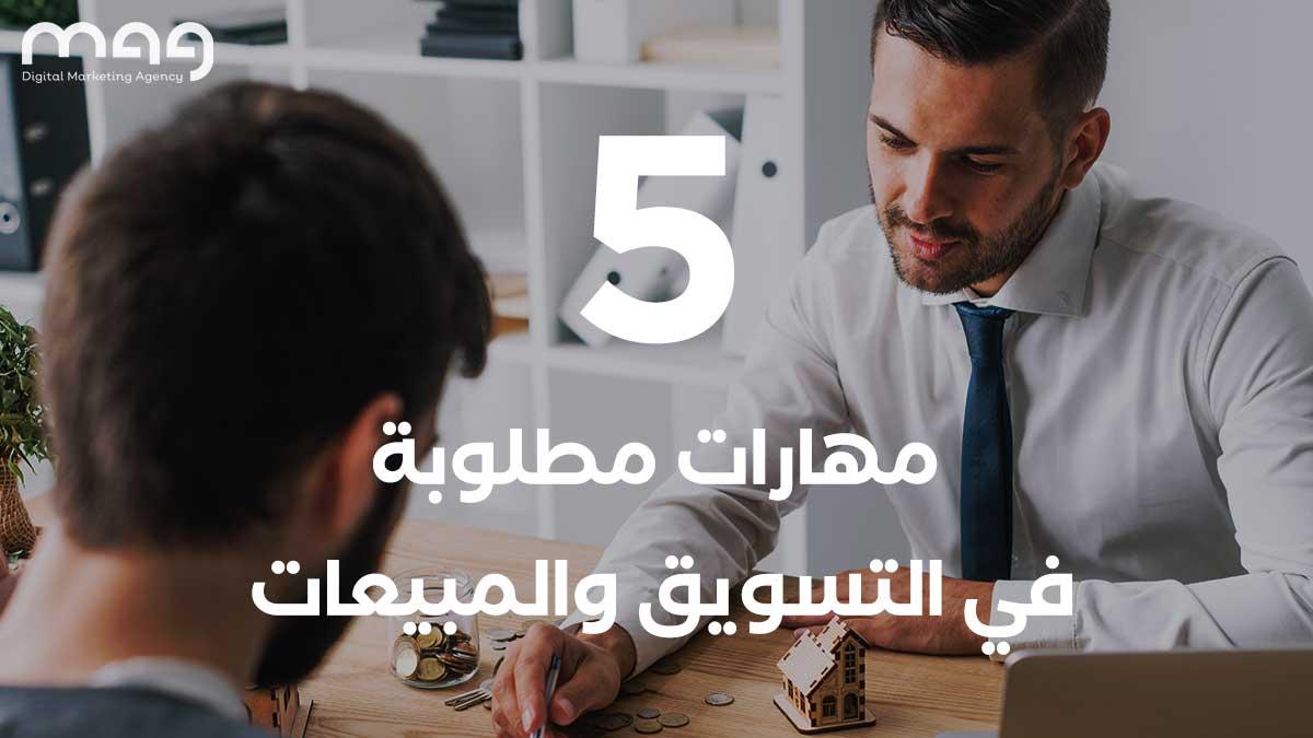 مهارات مطلوبة في التسويق والمبيعات