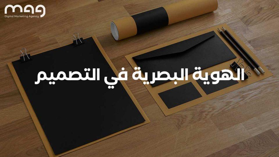 الهوية البصرية في التصميم