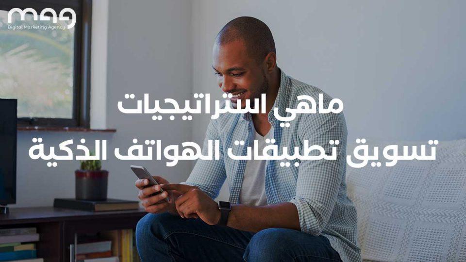 ماهي استراتيجيات تسويق تطبيقات الهواتف الذكية