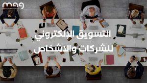 التسويق الإلكتروني للشركات والاشخاص