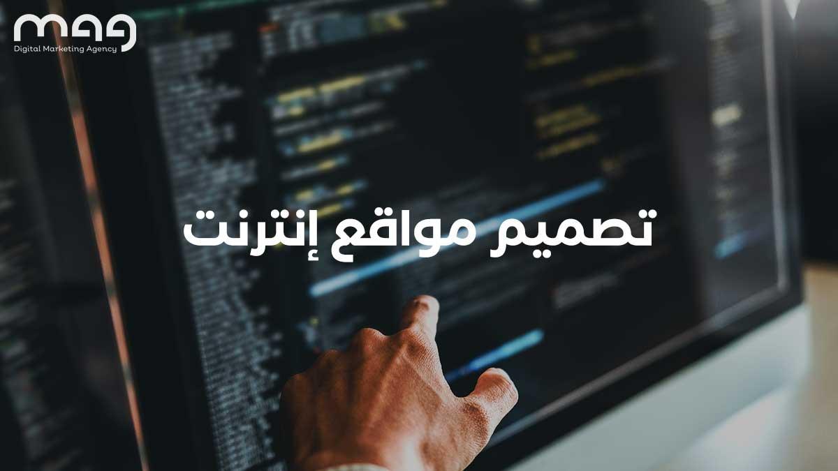 تصميم مواقع إنترنت