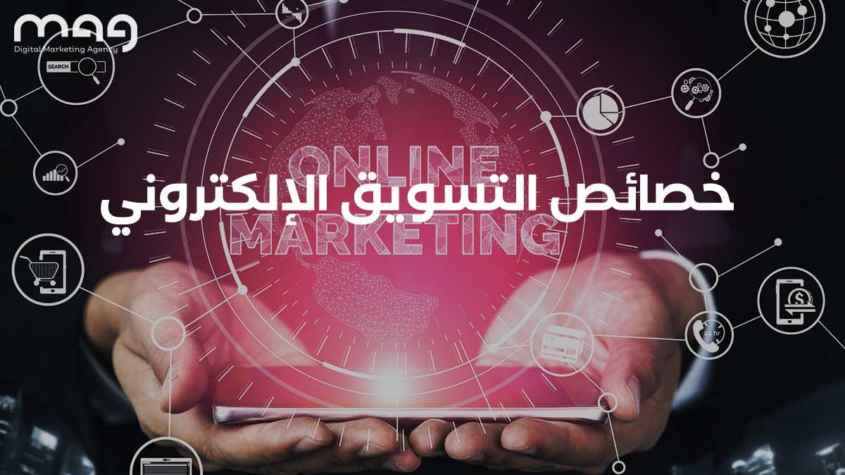 خصائص التسويق الإلكتروني