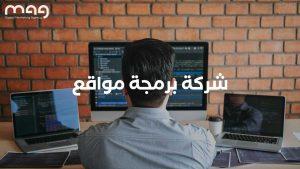 شركة برمجة مواقع